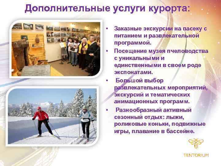 Дополнительные услуги курорта: • • Заказные экскурсии на пасеку с питанием и развлекательной программой.