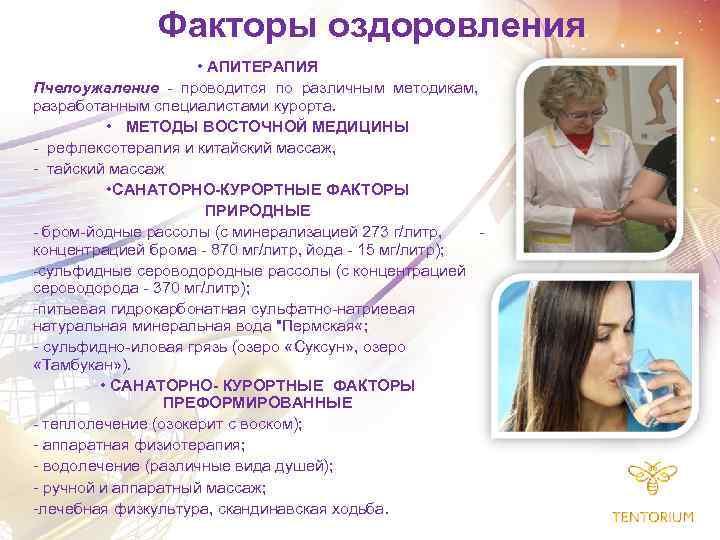 Факторы оздоровления • АПИТЕРАПИЯ Пчелоужаление - проводится по различным методикам, разработанным специалистами курорта. •