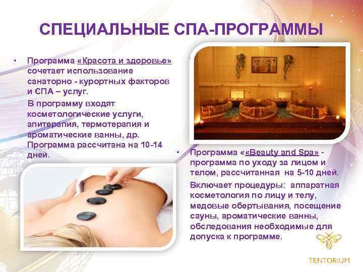 СПЕЦИАЛЬНЫЕ СПА-ПРОГРАММЫ • Программа «Красота и здоровье» сочетает использование санаторно - курортных факторов и