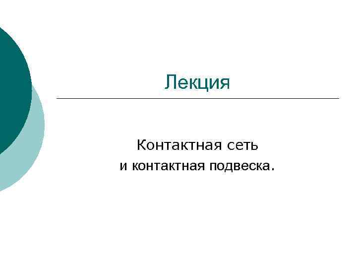 Лекция Контактная сеть и контактная подвеска.