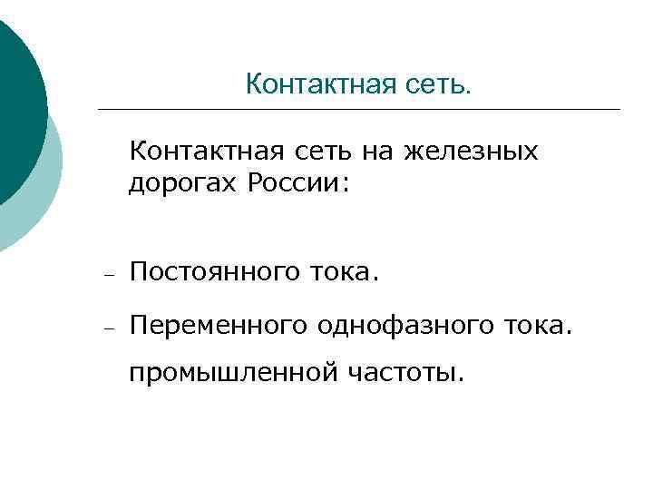 Контактная сеть на железных дорогах России: – Постоянного тока. – Переменного однофазного тока. промышленной
