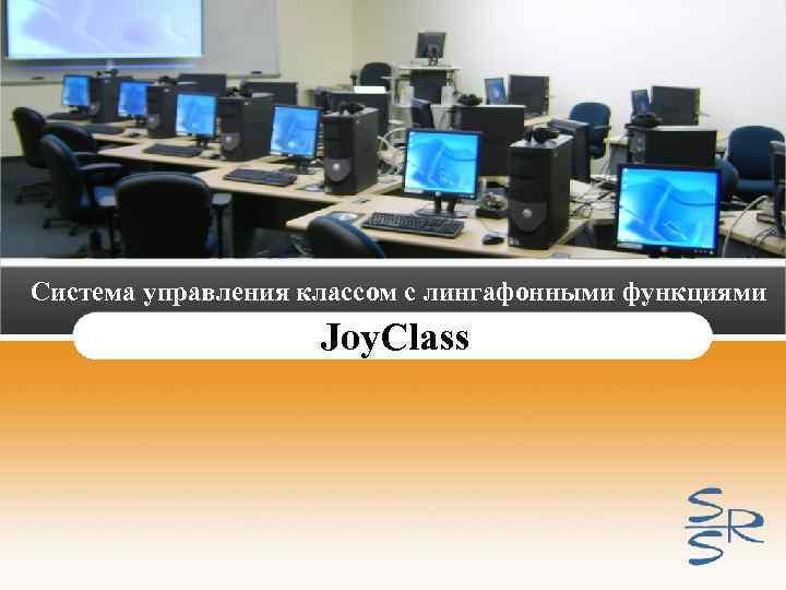 Система управления классом с лингафонными функциями Joy. Class
