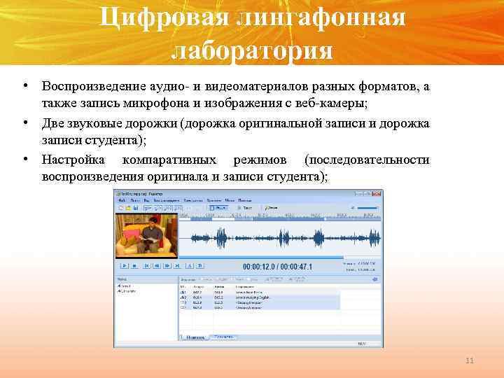 Цифровая лингафонная лаборатория • Воспроизведение аудио- и видеоматериалов разных форматов, а также запись микрофона