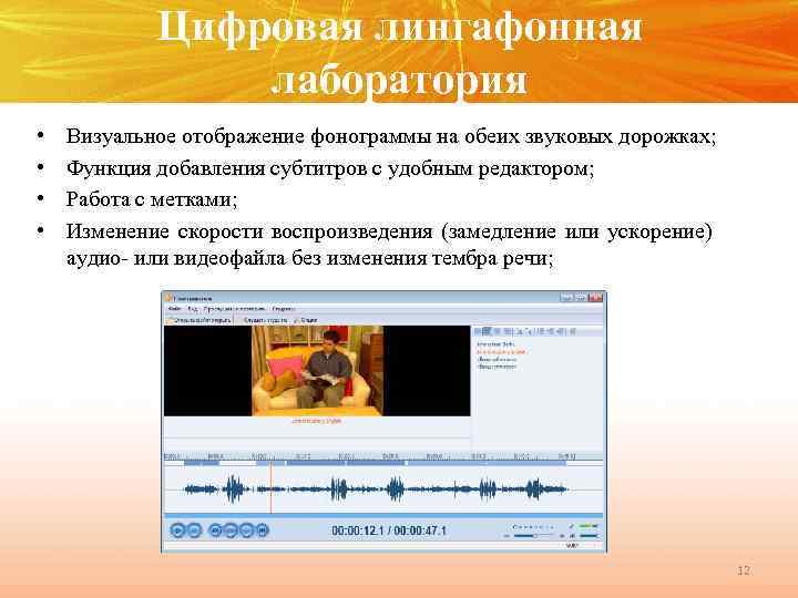 Цифровая лингафонная лаборатория • • Визуальное отображение фонограммы на обеих звуковых дорожках; Функция добавления