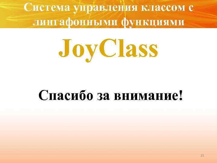 Система управления классом с лингафонными функциями Joy. Class Спасибо за внимание! 15