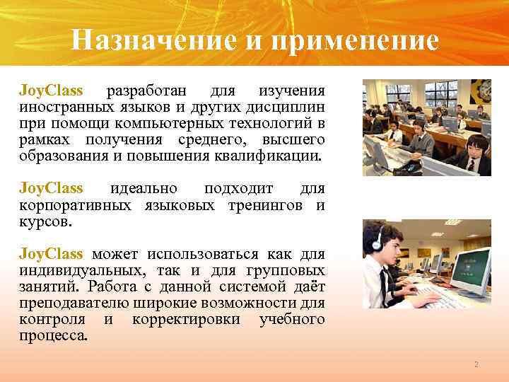 Назначение и применение Joy. Class разработан для изучения иностранных языков и других дисциплин при