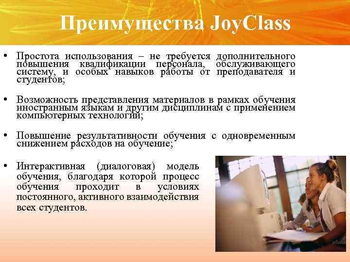 Преимущества Joy. Class • Простота использования – не требуется дополнительного повышения квалификации персонала, обслуживающего