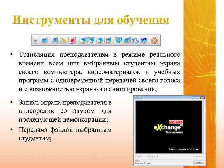 Инструменты для обучения • Трансляция преподавателем в режиме реального времени всем или выбранным студентам