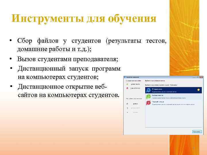 Инструменты для обучения • Сбор файлов у студентов (результаты тестов, домашние работы и т.