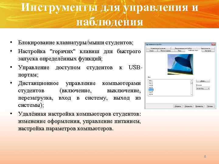 Инструменты для управления и наблюдения • Блокирование клавиатуры/мыши студентов; • Настройка