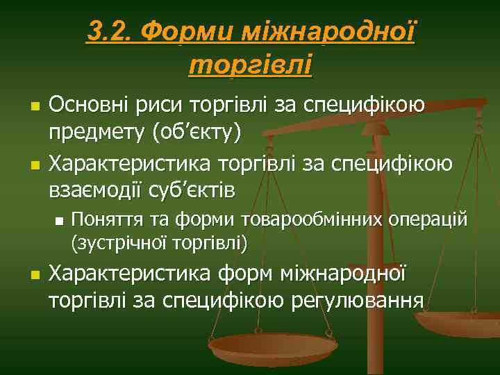 3. 2. Форми міжнародної торгівлі n n Основні риси торгівлі за специфікою предмету (об'єкту)