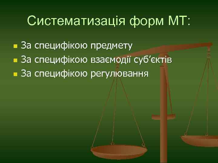 Систематизація форм МТ: n n n За специфікою предмету За специфікою взаємодії суб'єктів За