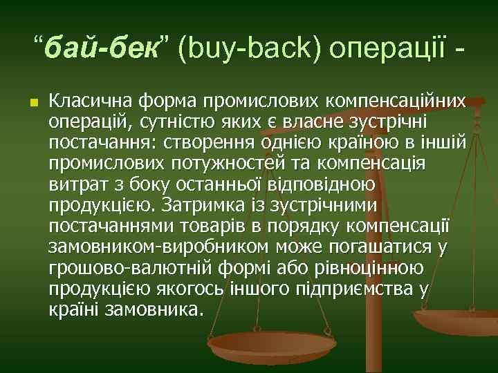 """""""бай-бек"""" (buy-back) операції n Класична форма промислових компенсаційних операцій, сутністю яких є власне зустрічні"""