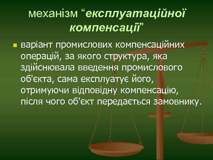 """механізм """"експлуатаційної компенсації"""" n варіант промислових компенсаційних операцій, за якого структура, яка здійснювала введення"""