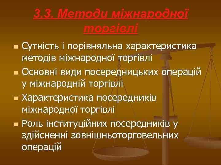 3. 3. Методи міжнародної торгівлі n n Сутність і порівняльна характеристика методів міжнародної торгівлі