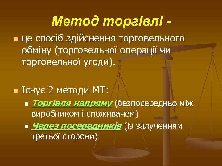 Метод торгівлі n n це спосіб здійснення торговельного обміну (торговельної операції чи торговельної угоди).