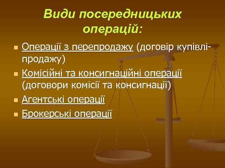Види посередницьких операцій: n n Операції з перепродажу (договір купівліпродажу) Комісійні та консигнаційні операції