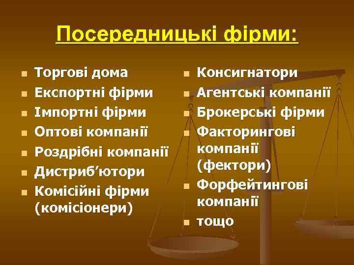 Посередницькі фірми: n n n n Торгові дома Експортні фірми Імпортні фірми Оптові компанії