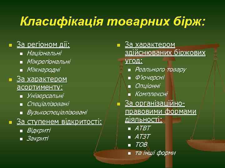 Класифікація товарних бірж: n За регіоном дії: n n Національні Міжрегіональні Міжнародні n n