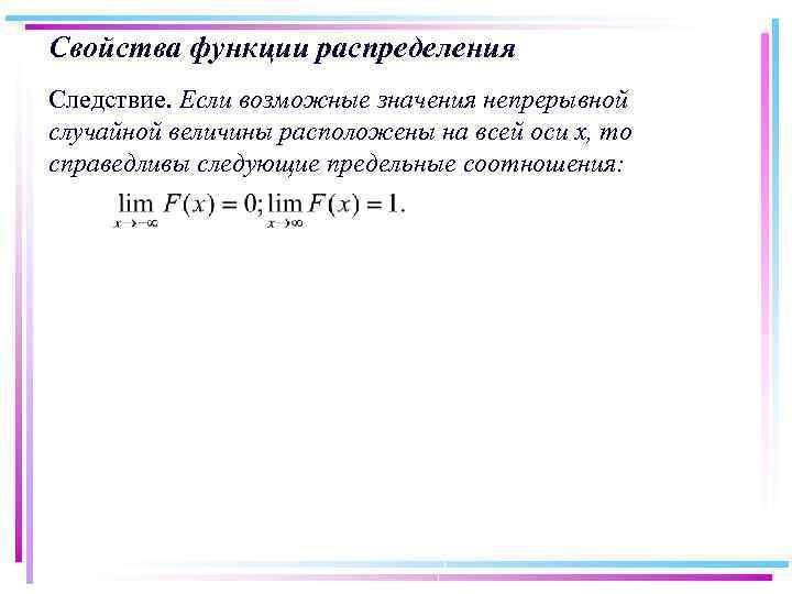 Свойства функции распределения Следствие. Если возможные значения непрерывной случайной величины расположены на всей оси
