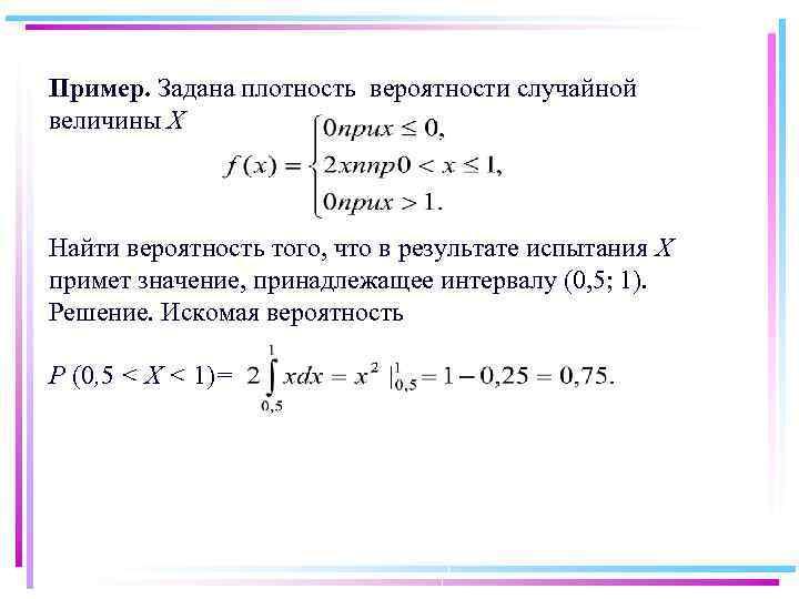 Пример. Задана плотность вероятности случайной величины X Найти вероятность того, что в результате испытания