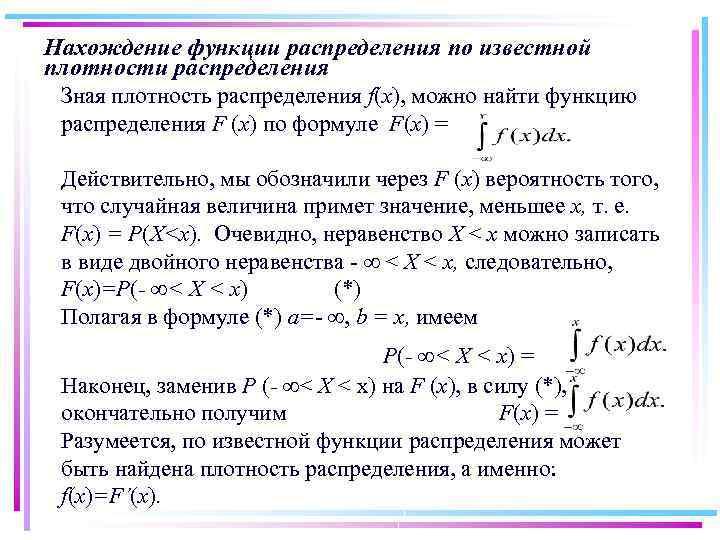 Нахождение функции распределения по известной плотности распределения Зная плотность распределения f(х), можно найти функцию