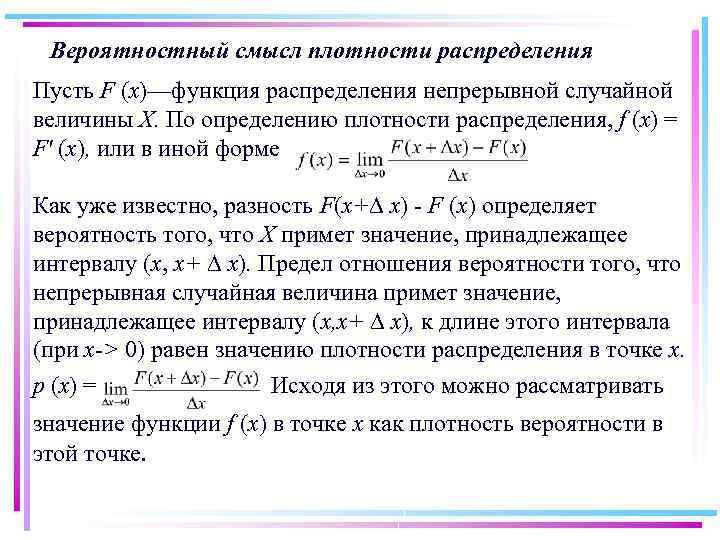 Вероятностный смысл плотности распределения Пусть F (х)—функция распределения непрерывной случайной величины X. По определению