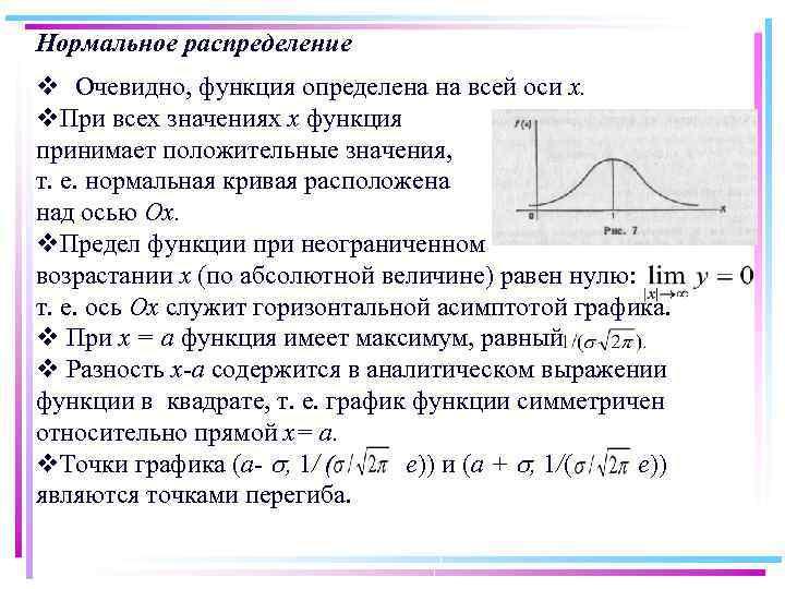 Нормальное распределение v Очевидно, функция определена на всей оси х. v. При всех значениях