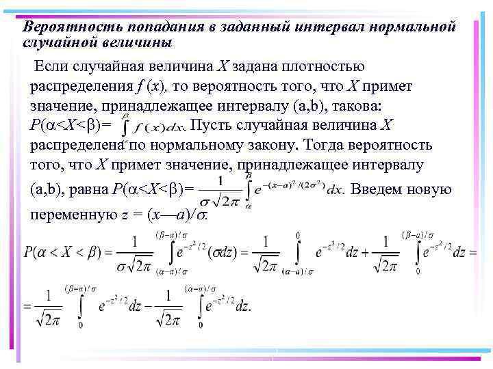 Вероятность попадания в заданный интервал нормальной случайной величины Если случайная величина X задана плотностью