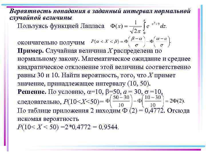 Вероятность попадания в заданный интервал нормальной случайной величины Пользуясь функцией Лапласа окончательно получим Пример.