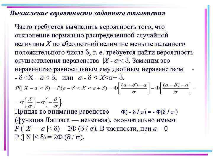 Вычисление вероятности заданного отклонения Часто требуется вычислить вероятность того, что отклонение нормально распределенной случайной