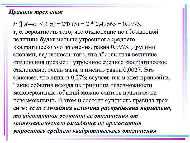 Правило трех сигм Р (| X—а |< 3 ) = 2 Ф (3) =