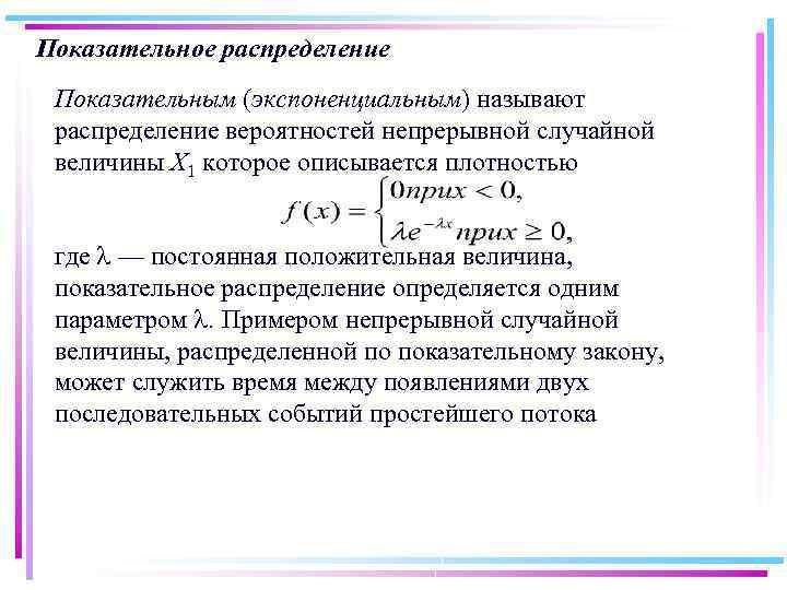 Показательное распределение Показательным (экспоненциальным) называют распределение вероятностей непрерывной случайной величины Х 1 которое описывается