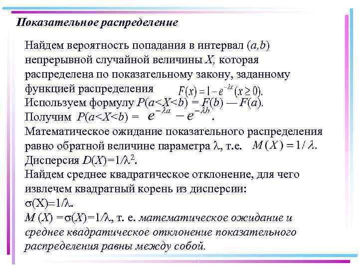 Показательное распределение Найдем вероятность попадания в интервал (а, b) непрерывной случайной величины X, которая