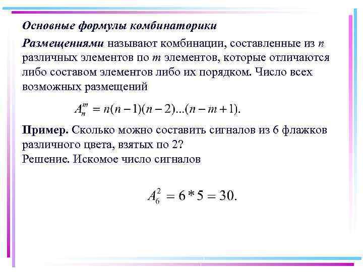 Основные формулы комбинаторики Размещениями называют комбинации, составленные из n различных элементов по m элементов,