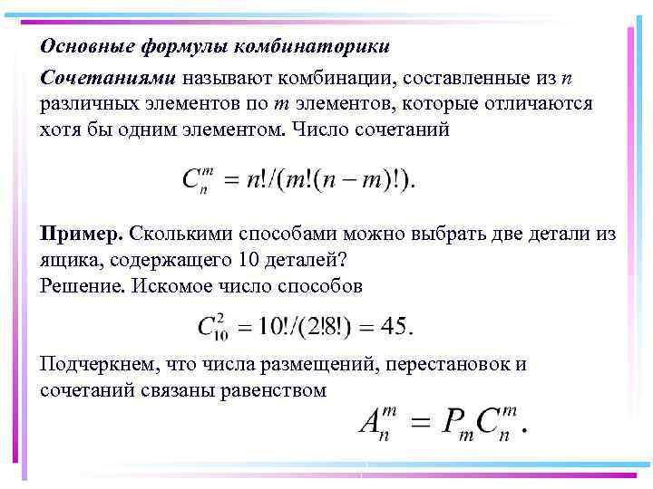 Основные формулы комбинаторики Сочетаниями называют комбинации, составленные из n различных элементов по m элементов,
