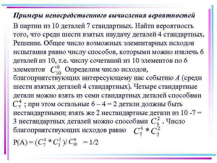 Примеры непосредственного вычисления вероятностей В партии из 10 деталей 7 стандартных. Найти вероятность того,