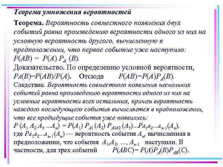 Теорема умножения вероятностей Теорема. Вероятность совместного появления двух событий равна произведению вероятности одного из
