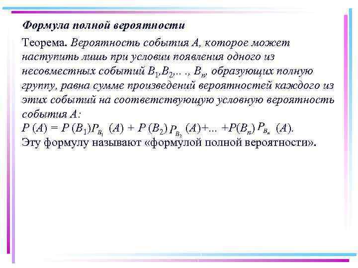 Формула полной вероятности Теорема. Вероятность события А, которое может наступить лишь при условии появления