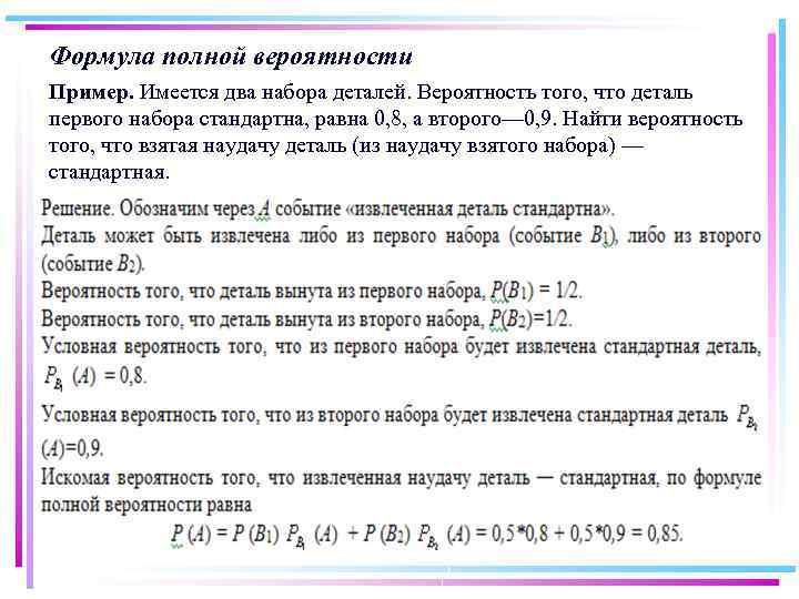 Формула полной вероятности Пример. Имеется два набора деталей. Вероятность того, что деталь первого набора