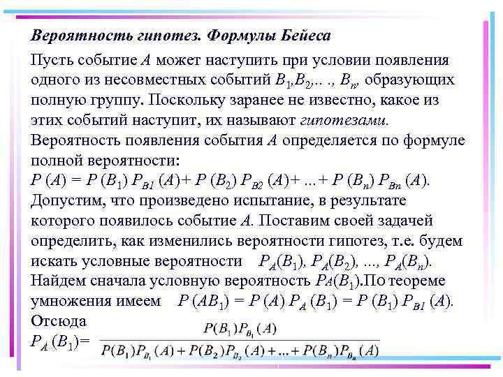 Вероятность гипотез. Формулы Бейеса Пусть событие A может наступить при условии появления одного из