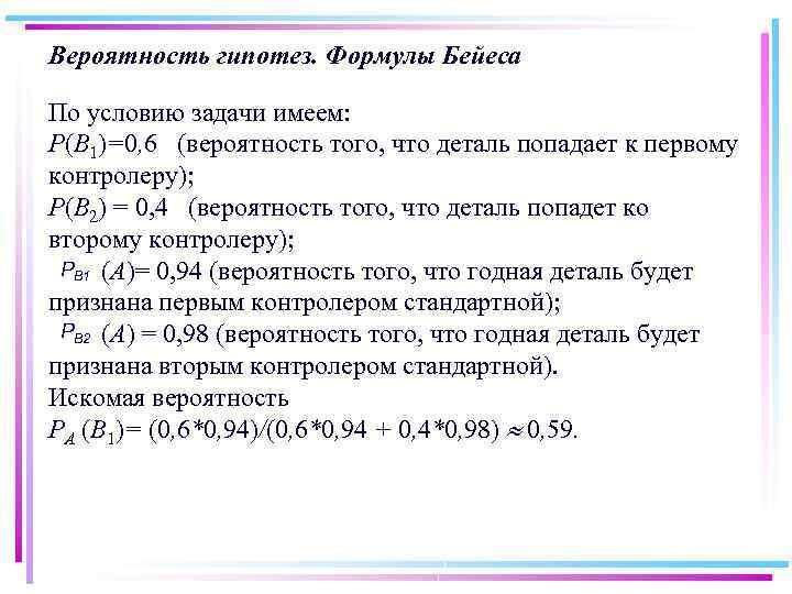 Вероятность гипотез. Формулы Бейеса По условию задачи имеем: Р(В 1)=0, 6 (вероятность того, что