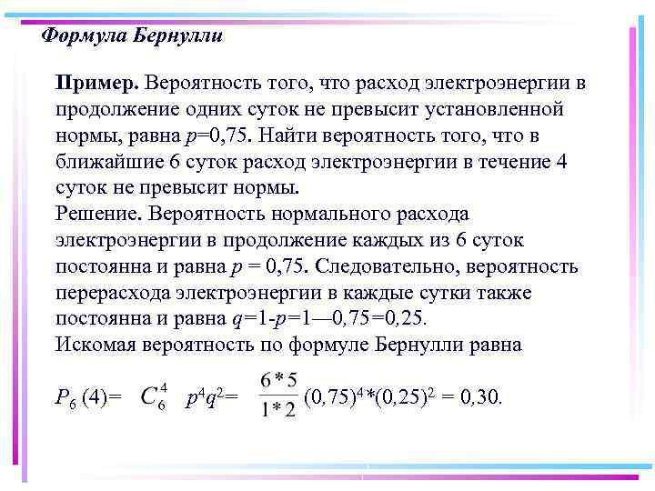 Формула Бернулли Пример. Вероятность того, что расход электроэнергии в продолжение одних суток не превысит