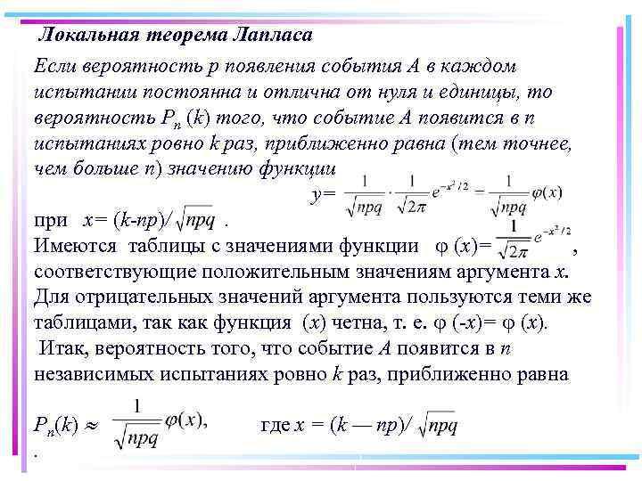 Локальная теорема Лапласа Если вероятность р появления события А в каждом испытании постоянна и