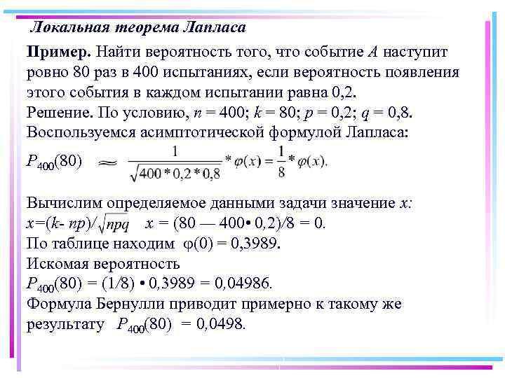Локальная теорема Лапласа Пример. Найти вероятность того, что событие А наступит ровно 80 раз