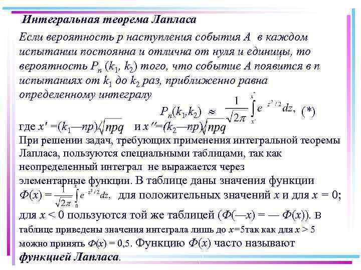 Интегральная теорема Лапласа Если вероятность р наступления события А в каждом испытании постоянна и