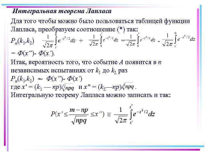 Интегральная теорема Лапласа Для того чтобы можно было пользоваться таблицей функции Лапласа, преобразуем соотношение