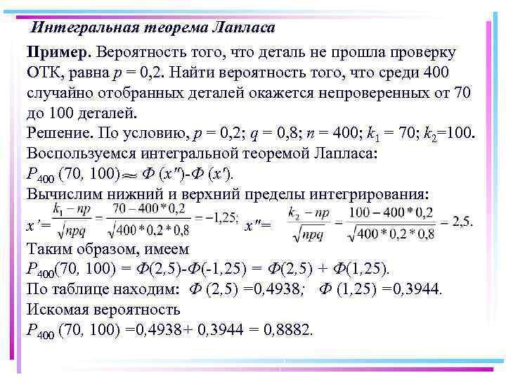 Интегральная теорема Лапласа Пример. Вероятность того, что деталь не прошла проверку ОТК, равна р