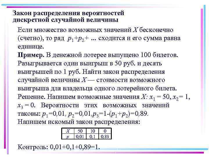 Закон распределения вероятностей дискретной случайной величины Если множество возможных значений X бесконечно (счетно), то
