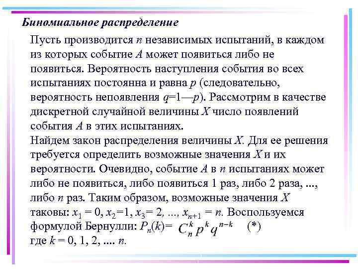 Биномиальное распределение Пусть производится п независимых испытаний, в каждом из которых событие А может